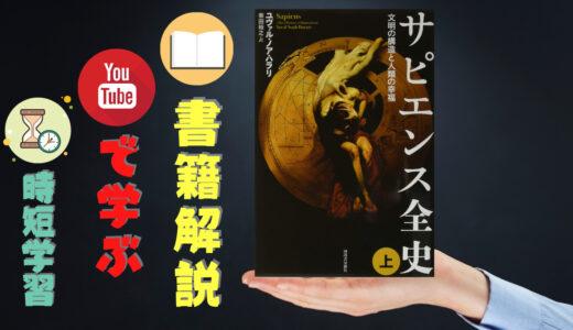 中田敦彦のYouTube大学から学ぶ「サピエンス全史」
