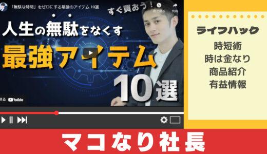 マコなり社長おすすめ「無駄な時間」をゼロにする最強のアイテム 10選