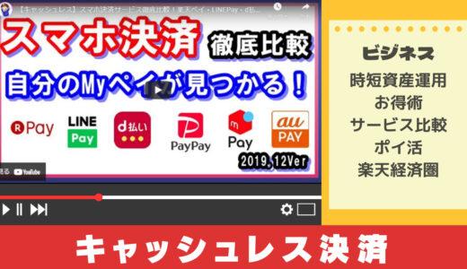 YouTubeで学ぶ 【キャッシュレス】スマホ決済サービス徹底比較!