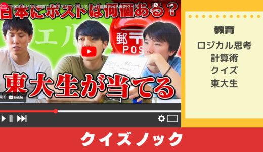 教育系Youtubeチャンネル クイズノックから学ぶ「フェルミ推定」の解き方