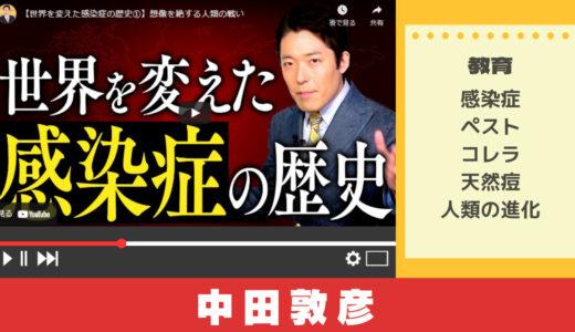 教育系Youtuber  中田敦彦のYouTube大学から学ぶ感染症の歴史【新型肺炎対策】