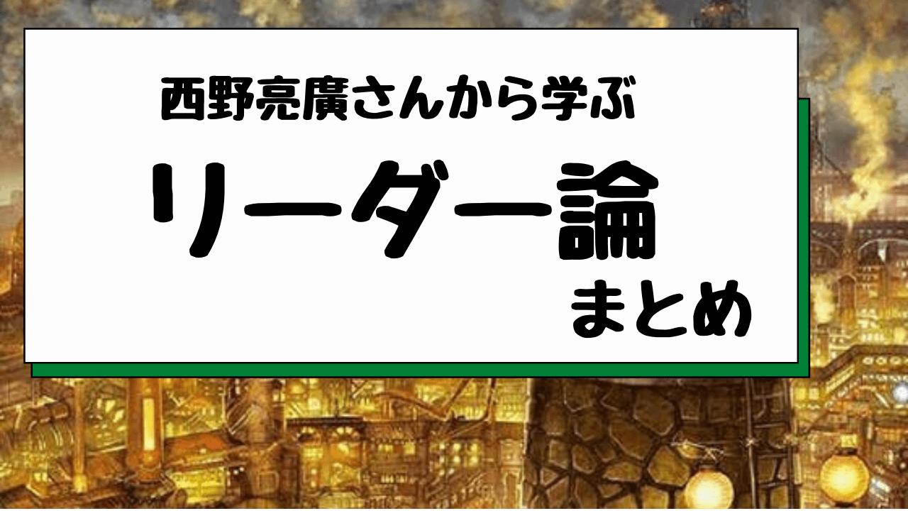 西野亮廣オンラインサロン【西野亮廣エンタメ研究所】から学ぶリーダー論