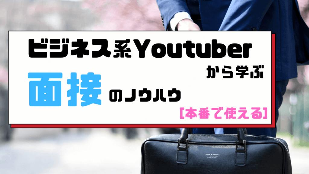 ビジネス系Youtuberから学ぶ面接のノウハウ【本番で使える】