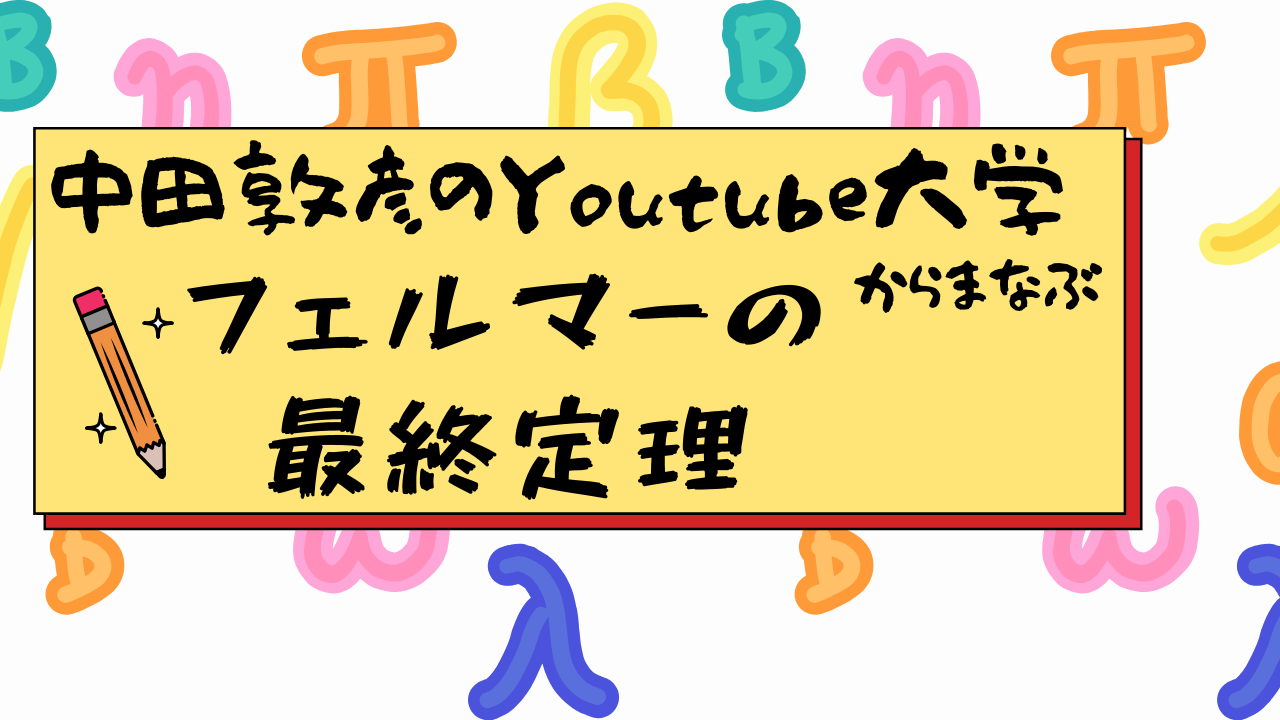 教育系Youtuber 中田敦彦のYouTube大学で学ぶ「フェルマーの最終定理」