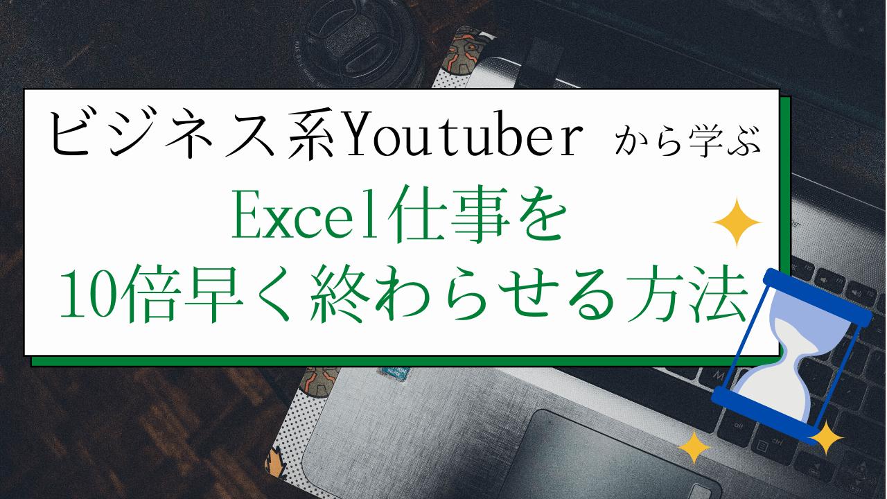 ビジネス系Youtuberから学ぶExcel仕事を10倍早く終わらせる方法アイキャッチ