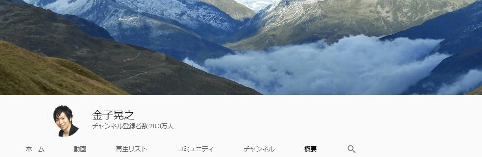 金子晃之Youtubeチャンネルサムネイル