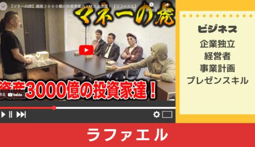 人気YouTuberラファエルの企画から学ぶ「事業計画のポイント」
