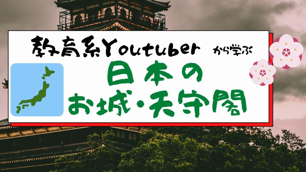 日本のお城・天守閣アイキャッチ