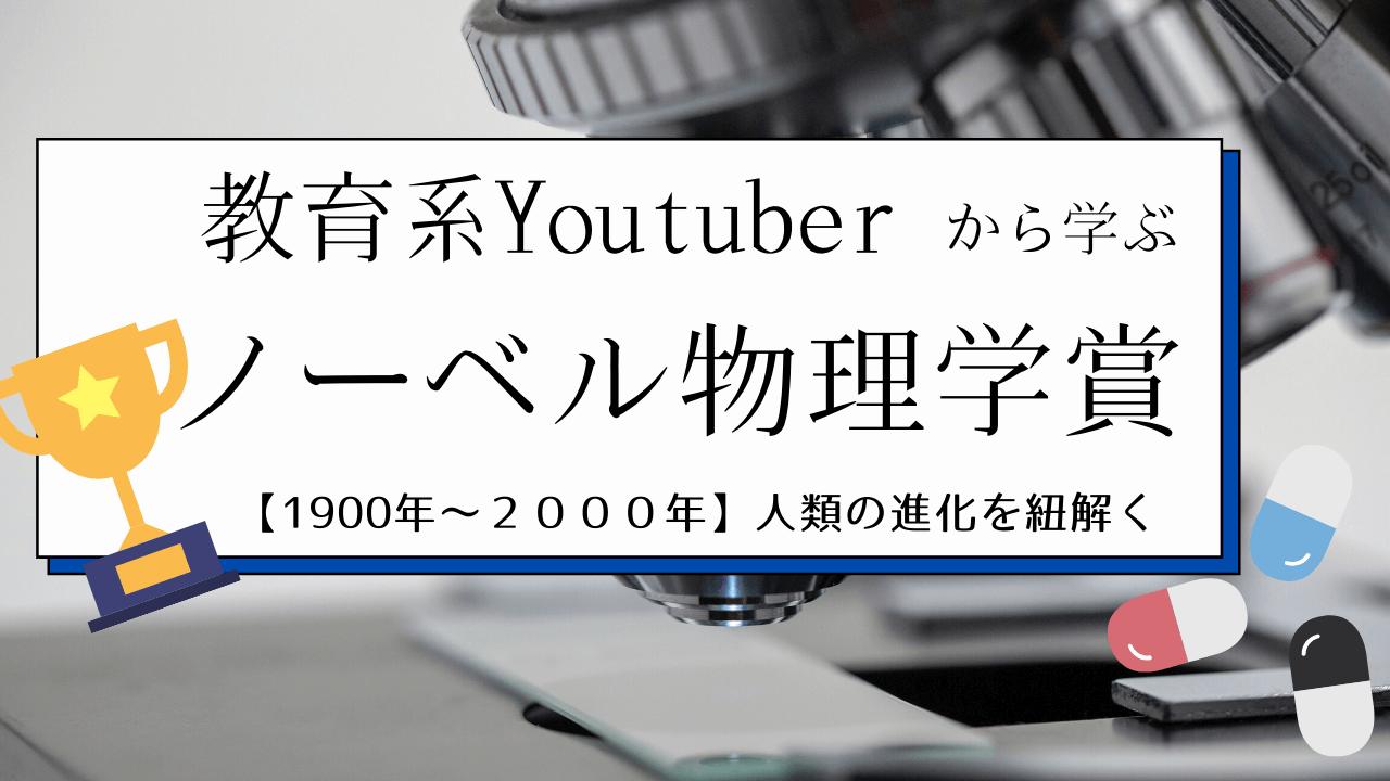 教育系Youtuberヨビノリから学ぶノーベル物理賞の歴史とこれからの時代
