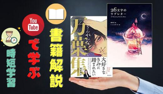 文学YouTuberベルから学ぶ「いろんなジャンルの入門書」5選!!