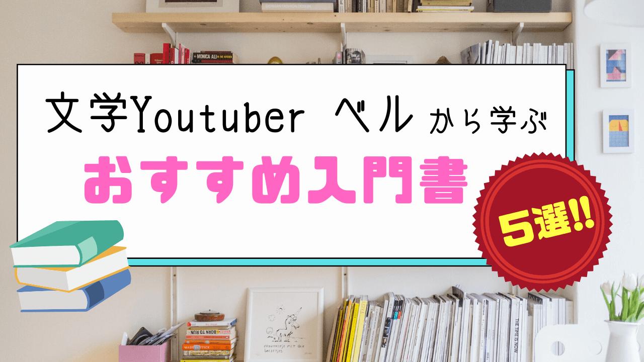 文学YouTuberベルから学ぶ「いろんなジャンルの入門書」5選!!アイキャッチ画像