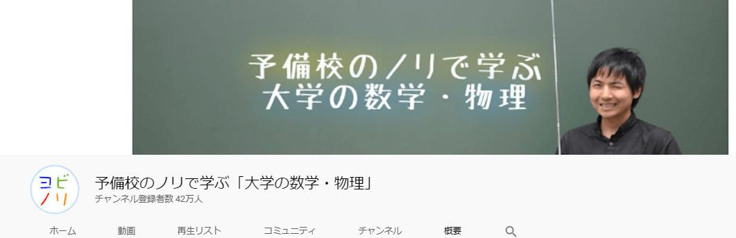 ヨビノリYouTubeチャンネルサムネイル画像