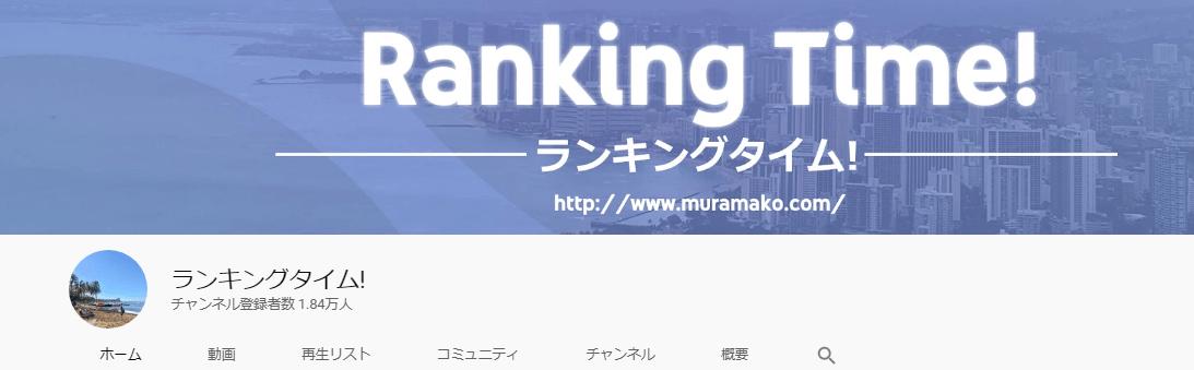 ランキングタイムチャンネル登録画像