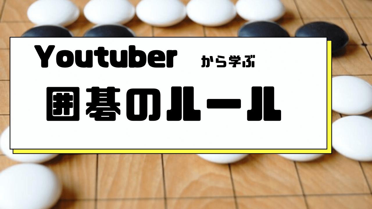 教育系Youtuberから学ぶ「囲碁のルール」