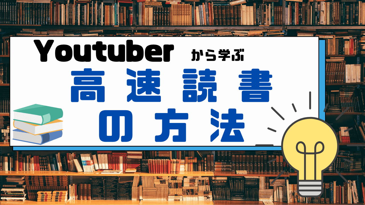 教育系Youtuberから学ぶ「高速読書」について