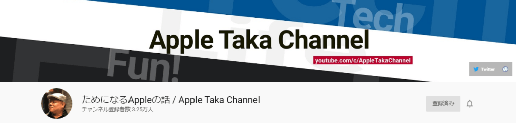 Apple Taka Channel
