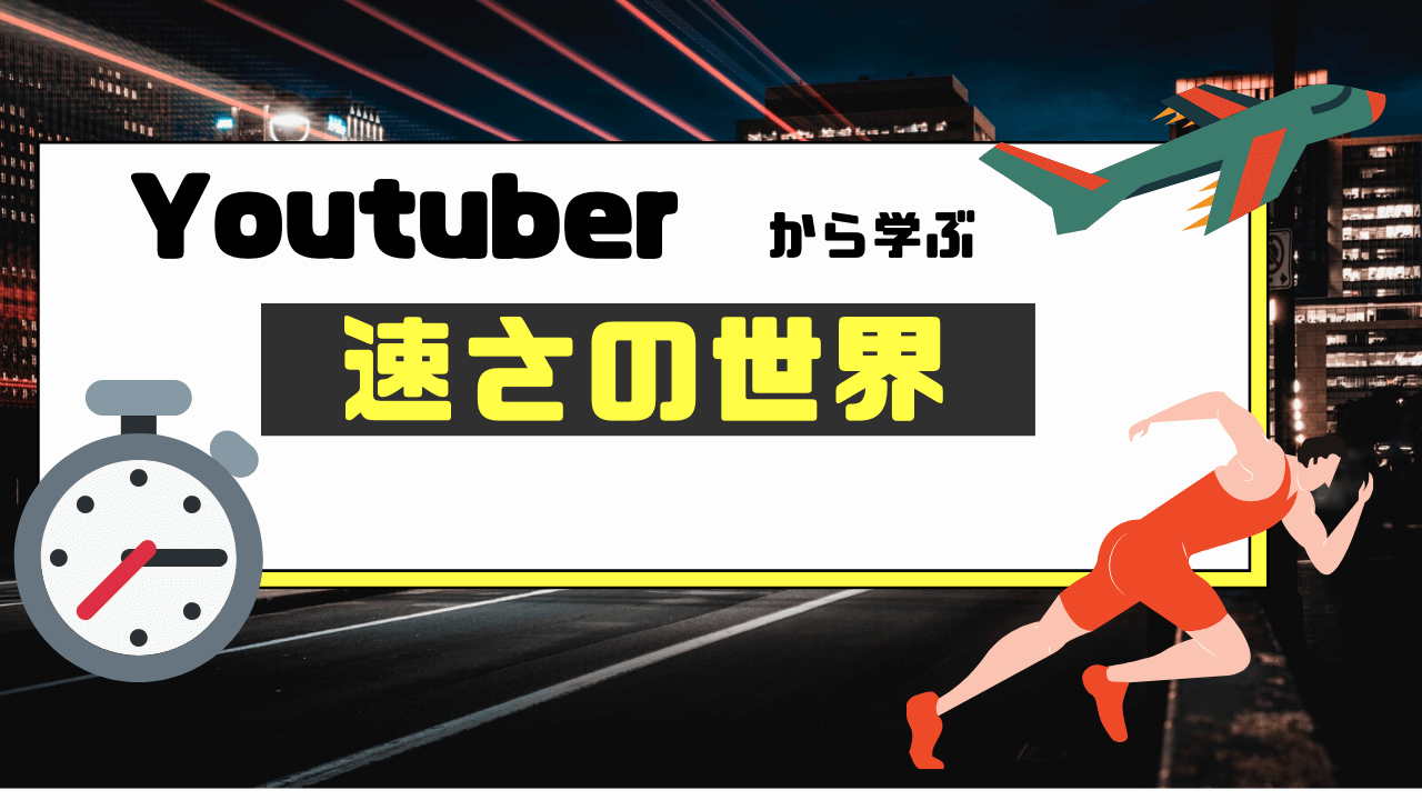 教育系Youtuberに学ぶ「速さの世界」