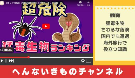 YouTuberから学ぶ「猛毒をもった危険生物」ランキング