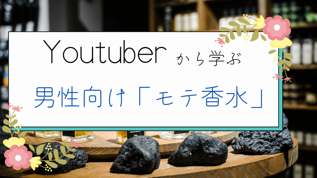 YouTuberから学ぶ男性向け香水