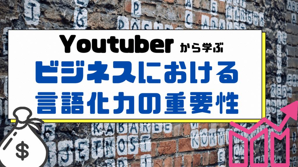 YouTubeからまなぶビジネスにおける言語化力の重要性