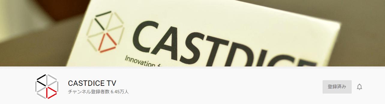 CASTDICE TVサムネイル