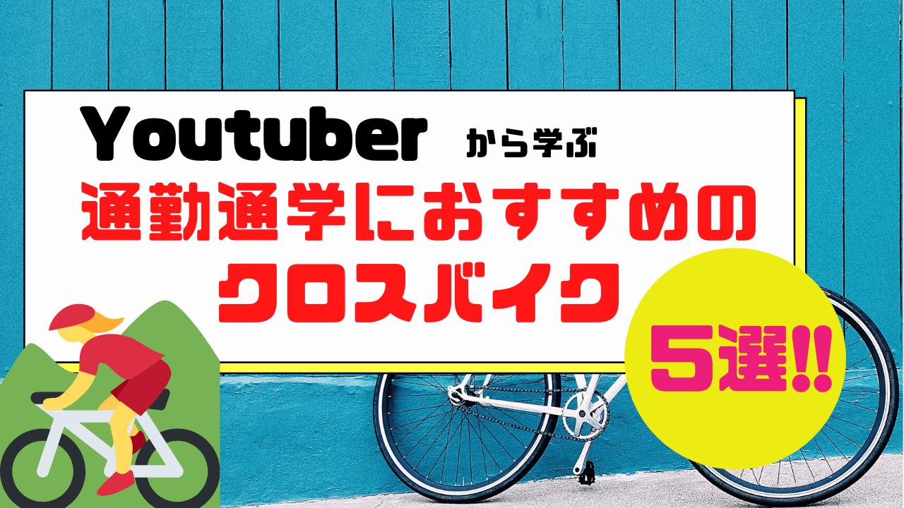 Youtuberからまなぶ「おススメのクロスバイク5選!!」