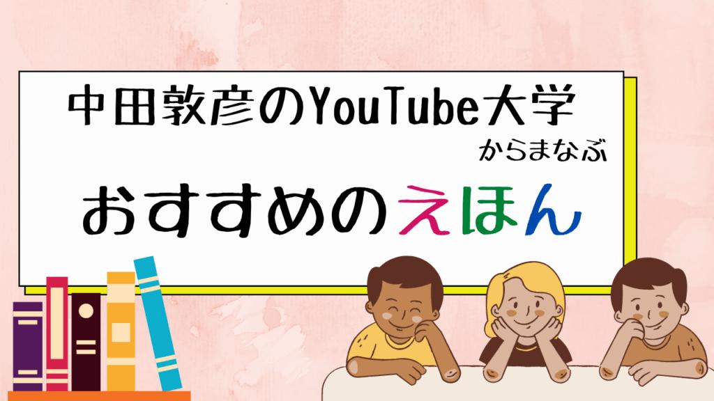 中田敦彦のYouTube大学からまなぶおすすめのえほん