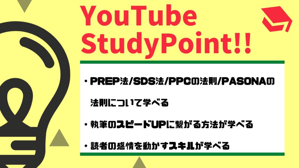 studypoint0803