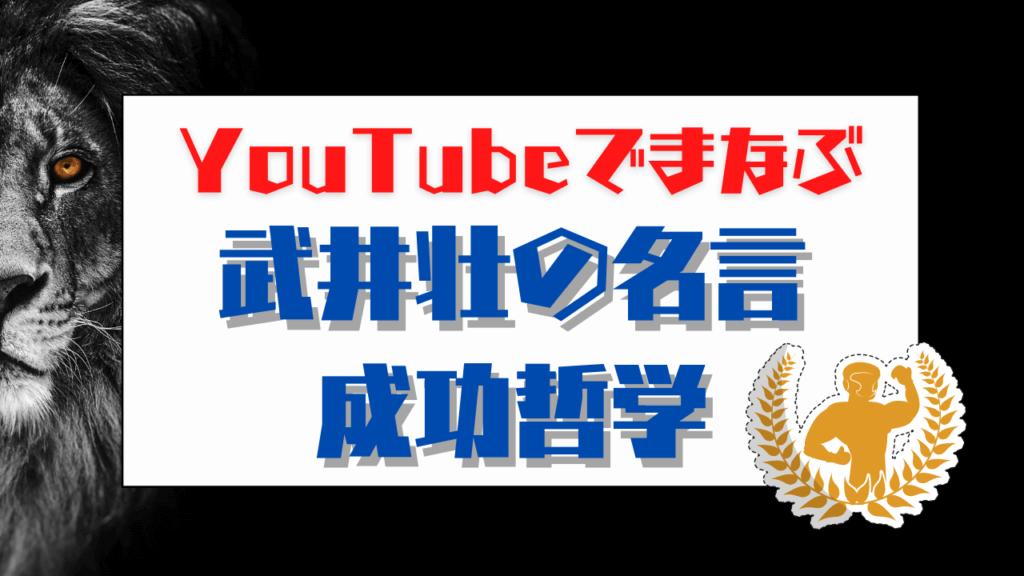 YouTubeでまなぶ武井壮の名言成功哲学