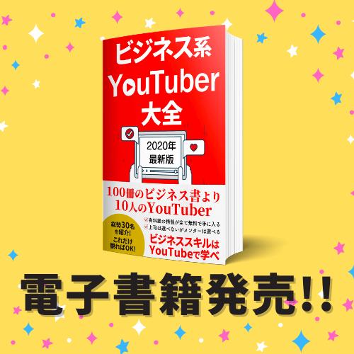 ビジネス系Youtuber大全