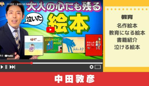 中田敦彦のYouTube大学に学ぶ「おすすめの絵本」