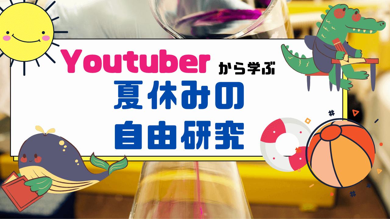 YouTuberから学ぶ「夏休みの自由研究」