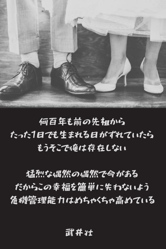武井壮の名言3