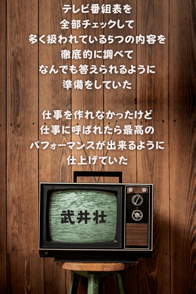 武井壮の名言1