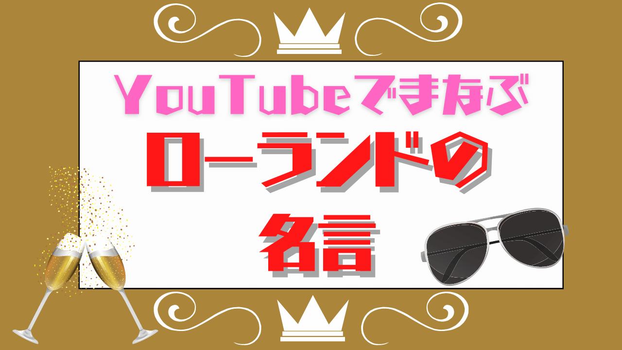 YouTubeでまなぶローランドの「名言」