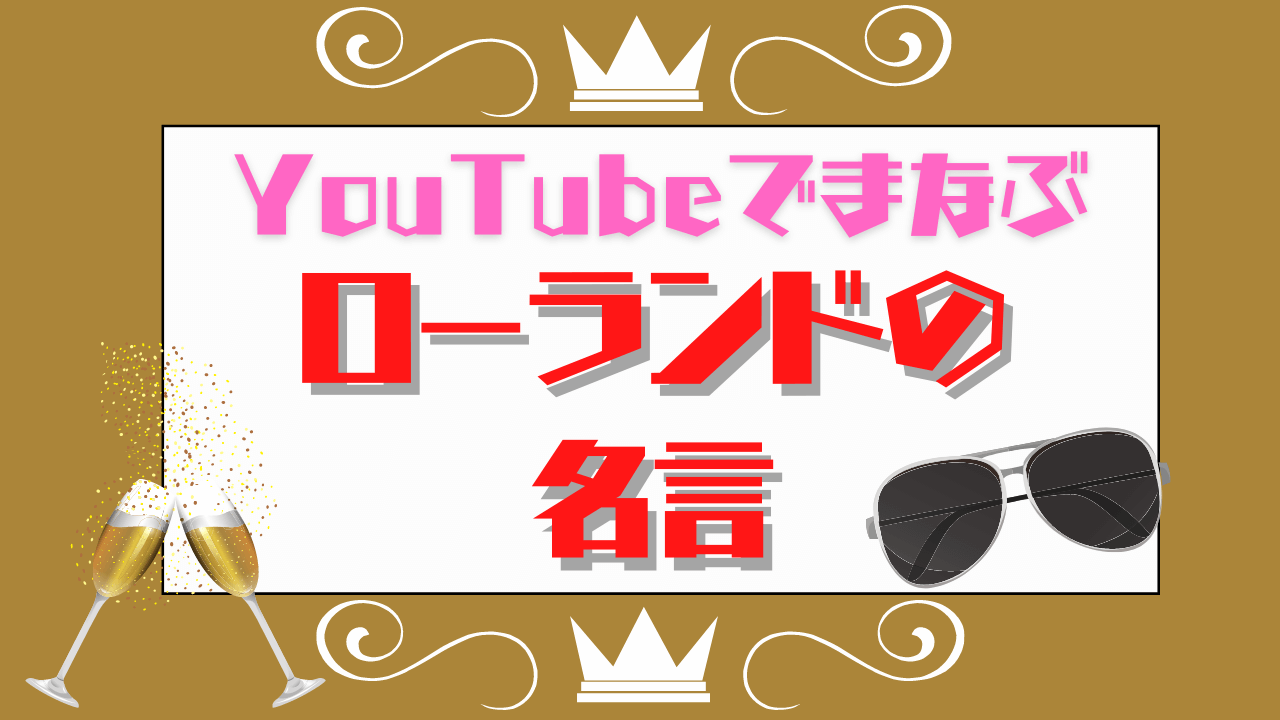YouTubeでまなぶローランドの名言