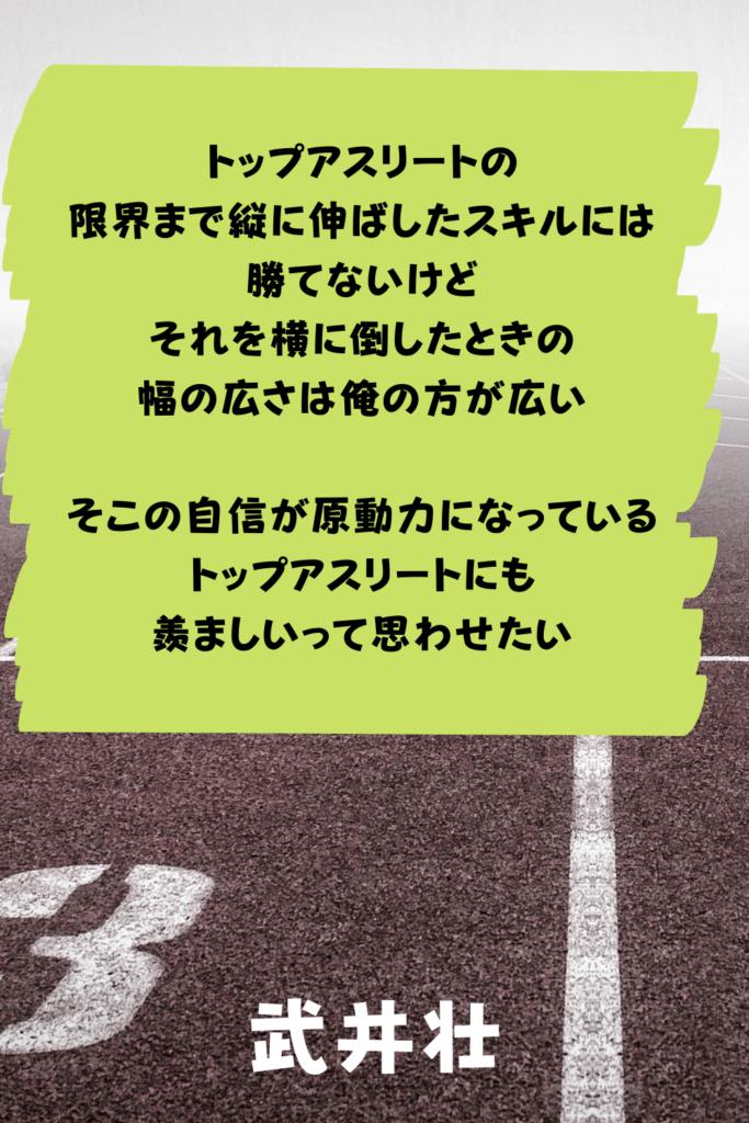 武井壮の名言2