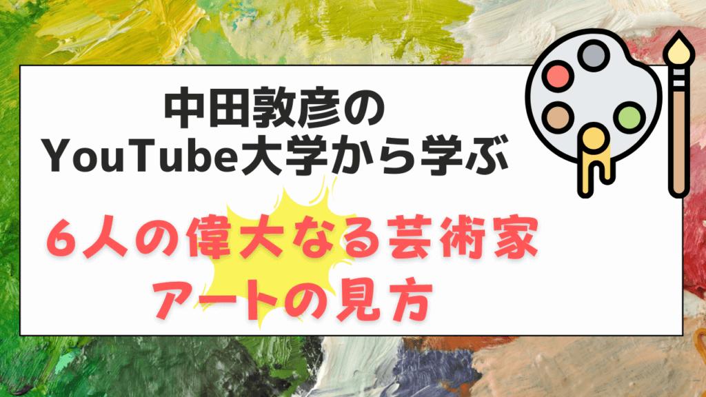 中田敦彦のYouTube大学から学ぶ6人の偉大なる芸術家とアートの見方