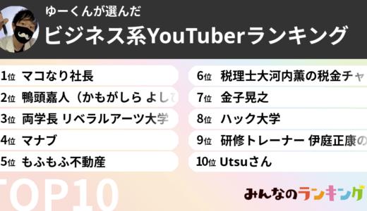 ビジネス系YouTuberランキングTOP10!!【YouTubeマイスター厳選】