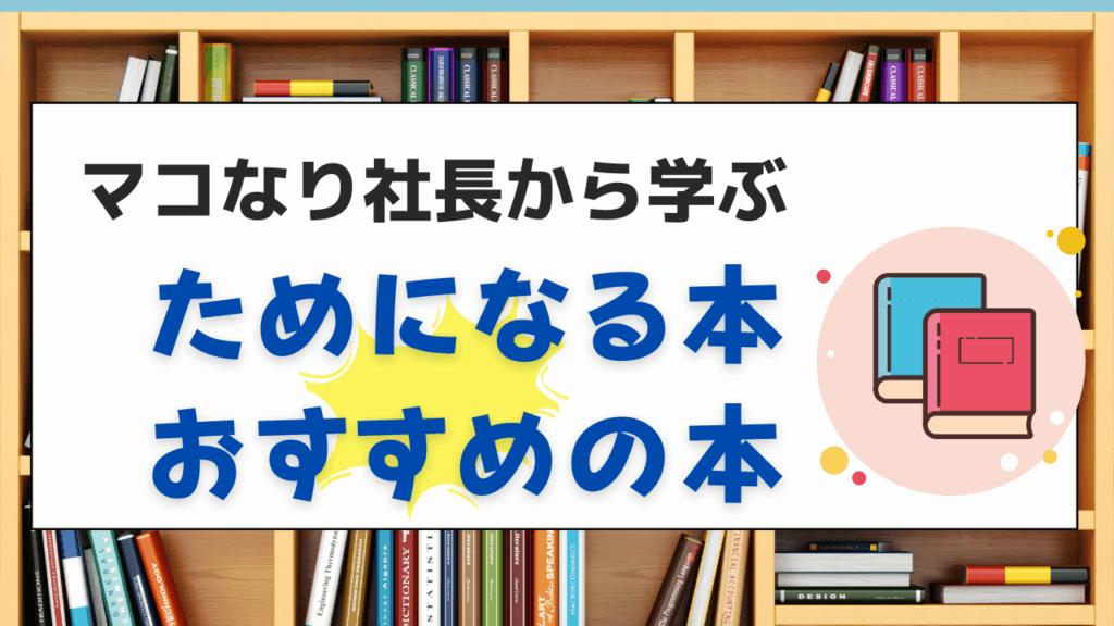 マコなり社長から学ぶためになる本おすすめの本