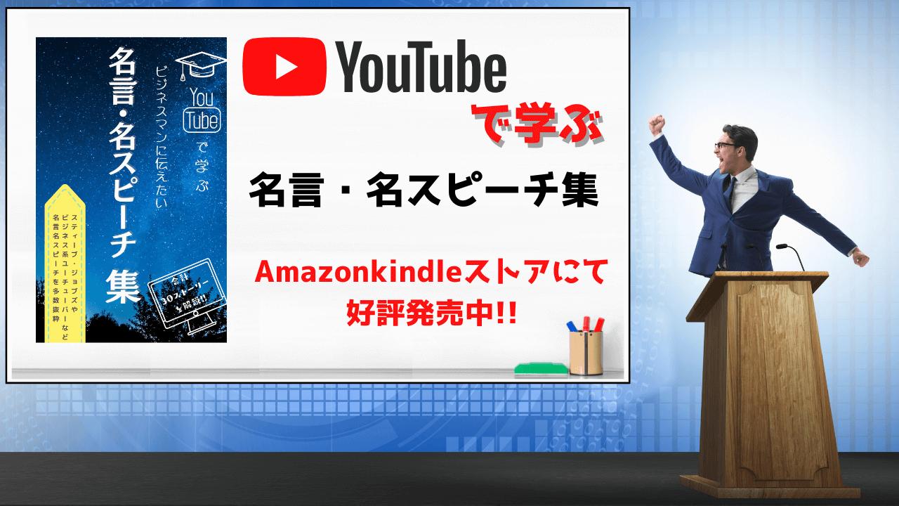 YouTubeで学ぶビジネスマンに伝えたい名言、名スピーチ集