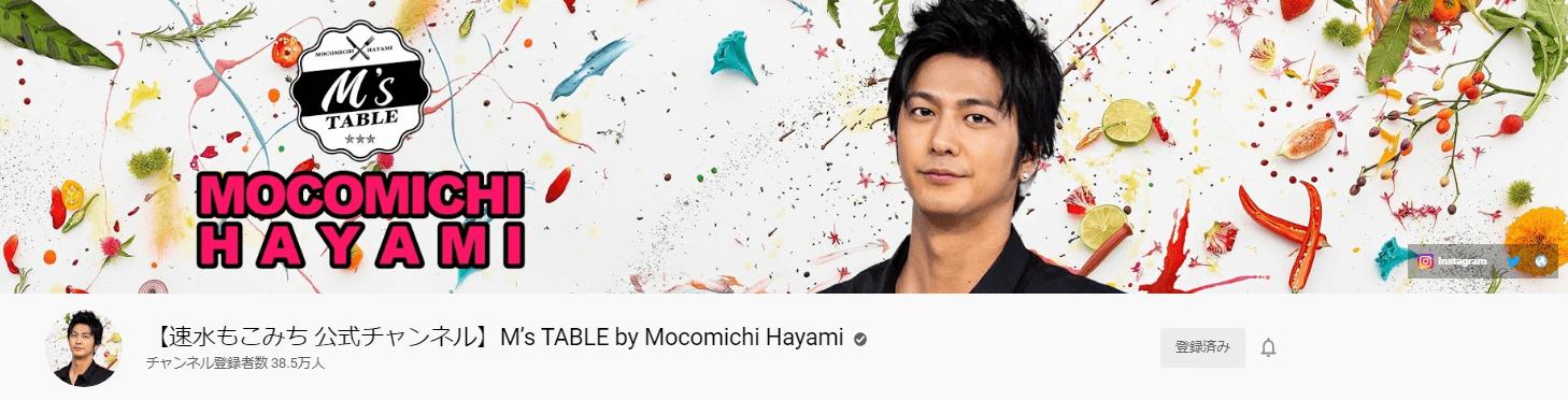 【速水もこみち 公式チャンネル】M's TABLE by Mocomichi Hayami
