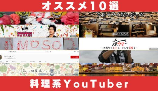 料理系YouTuberランキングTOP10!!【YouTubeマイスター厳選】