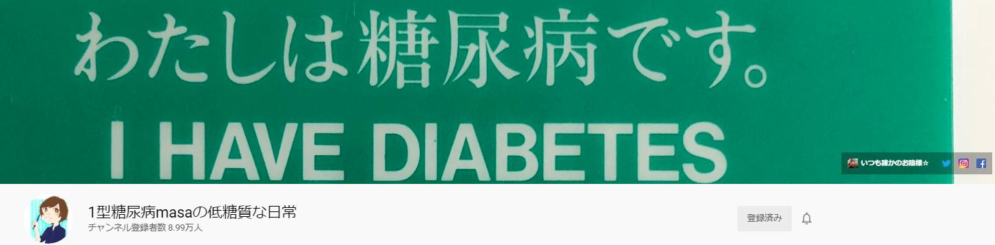 1型糖尿病masaの低糖質な日常