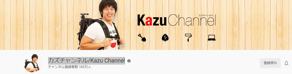 カズチャンネルKazu Channel