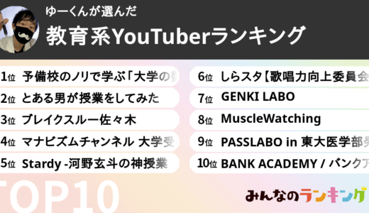 教育系YouTuberランキングTOP10!!【YouTubeマイスター厳選】