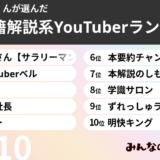 書籍解説系YouTuberランキング【みんなのランキング公認YouTubeマイスター厳選!】