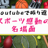 YouTubeで振り返るスポーツ感動の名場面