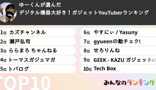 ガジェット紹介系YouTuberランキングTOP10!!【YouTubeマイスター厳選】