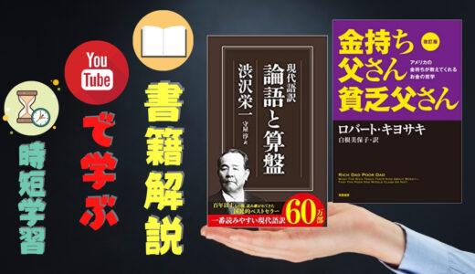令和最新 | おすすめのビジネス書5選【中田敦彦のYouTube大学絶賛!!】